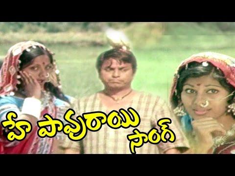 Lambhadolla Ramadasu Songs - Hey Paavuray - Chalam, Pandharibai, Rojaramani