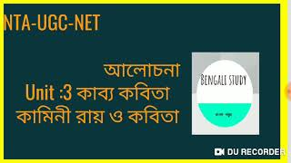 NTA-UGC-NET।।Bengali।।কামিনী