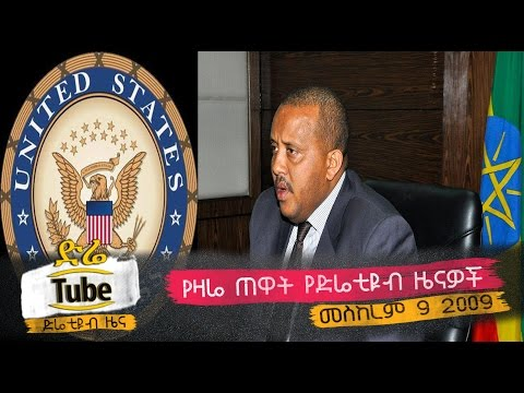 Ethiopia - Latest Morning News From DireTube Sep 19, 2016
