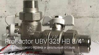 ProFactor 325 HB 3/4 UBV'. To'p klapan va real fikr haqida umumiy ma'lumot.