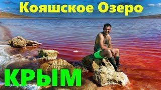 Крым, Кояшское Озеро. Пятьдесят оттенков красного(, 2017-06-16T23:01:03.000Z)