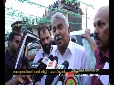Oommen Chandy pays homage to ONV Kurup