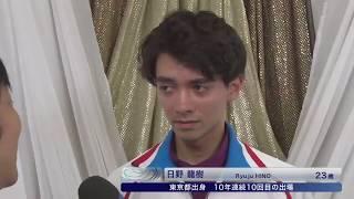 【全日本フィギュアスケート選手権2018】男子フリー<日野龍樹選手>イ...