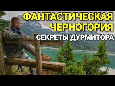 Одиночное мотопутешествие в Черногорию. Дурмитор. Чёрное озеро