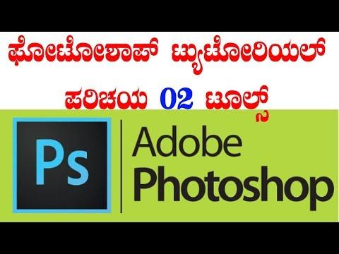 ಕನ್ನಡ ಫೋಟೋಶಾಪ್!! Kannada Photoshop Tutorial Part 2!! Kannada video(GURU) thumbnail