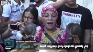 مصر العربية | بالحلي والسفساري..نساء تونسيات يحتفلن بعيدهن وسط العاصمة