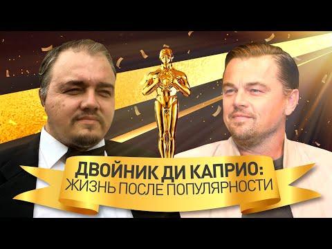 Российский двойник Леонардо Ди Каприо рассказал о жизни после спада популярности / НЕЗАБЫТЫЕ ИСТОРИИ