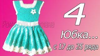 4 часть М.К. детского платья. Юбка с 17 ряда