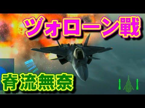 対ドローン戰 エースコンバット6 M07(セルムナ連峰制空戦)