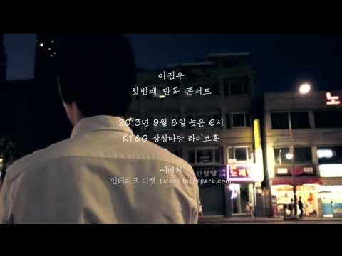 이진우 [Teaser] 이진우 첫 단독 콘서트 안녕, 스무살 마지막 티저!