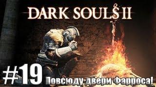 Повсюду двери Фарроса! [Dark Souls 2 #19]