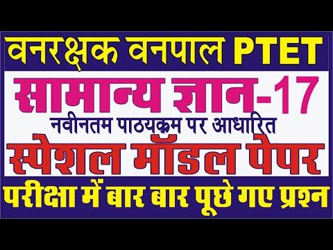 सामान्य ज्ञान/PTET 2021/PTET Question/PTET Gk/वनरक्षक Gk 2021/Forest Guard Gk/Vanpal Classes 2021
