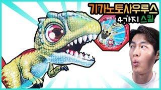 기가노토사우루스 공룡메카드 장난감의 4가지 스킬 리뷰입니다.