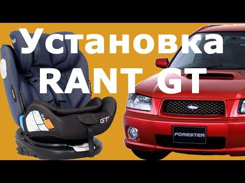 Установка автокресла RANT GT 0-36: все способы установки