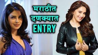 Bollywood Actress Who Made Debut For Marathi Movie | Priyanka Chopra, Madhuri Dixit | Bucket List