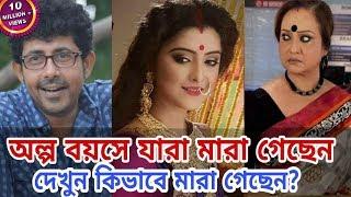 আপনি কি জানেন? অল্প বয়সে মারা গেলেন কারা? Kolkata TV Actor Died in Young Age