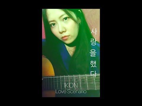 IKON (아이콘) - 사랑을 했다 (LOVE SCENARIO) GUITAR FEMALE COVER