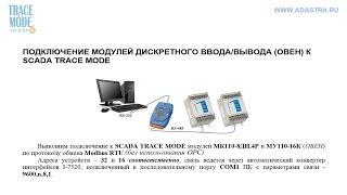 Подключаем ОВЕН МК110-8ДН и МУ110-16К к TRACE MODE