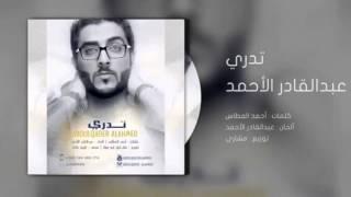 تدري - عبدالقادر الأحمد - 2016 -tdre -abdulqader alahmed