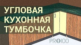 Уроки Про100. Угловая кухонная тумбочка