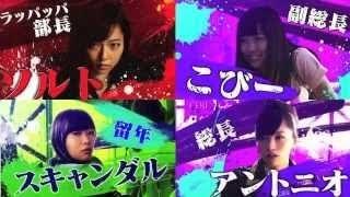 武井荘 AKB48にハマる マジすか女学園4「あだ名がリアルにディスられる...