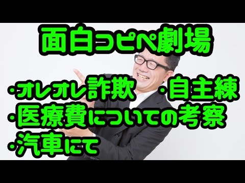 2ch 面白コピペ劇場 No9