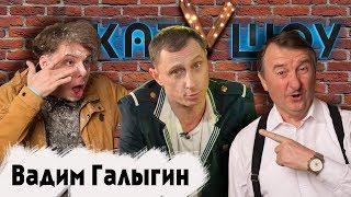 Сколько стоит Галыгин? / Вадим о дизлайках, шоу-бизнесе, КВН/ Катушоу #1