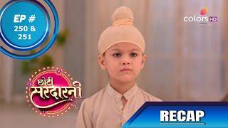 Choti Sarrdaarni  छोटी सरदारनी  Episode 250 \u0026 251  Recap