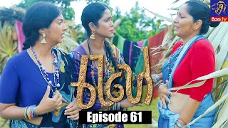 Rahee - රැහේ | Episode 61 | 10 - 08 - 2021 | Siyatha TV Thumbnail