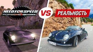 Need for Speed: Porsche Unleashed против реальности