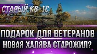 УРА! СТАРЫЙ КВ-1С НОВЫЙ ПОДАРОК ДЛЯ ВЕТЕРАНОВ ИГРЫ WOT? ВЕТЕРАНЫ ГОТОВЯТСЯ К ХАЛЯВЕ? world of tanks