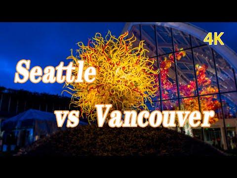 移民美国和移民加拿大哪个好?华人移民未来选择定居哪里好?温哥华还是西雅图?西雅图和温哥华最新规划看这里(4K高清)Vancouver Vs Seattle?