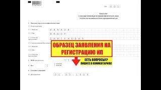 Смотреть видео Регистрация ИП. Образец заявления.  Открытие.  ИП Пирогова.  Малый бизнес.  Юрист Москва онлайн