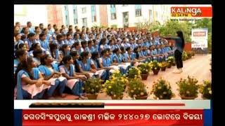 Loksabha Election 2019 Results Live | Kalinga Tv