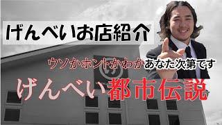 げんべい都市伝説(店舗紹介動画)