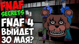 - Five Nights At Freddy s 4 FNAF 4 ВЫЙДЕТ 30 МАЯ 5 ночей у Фредди