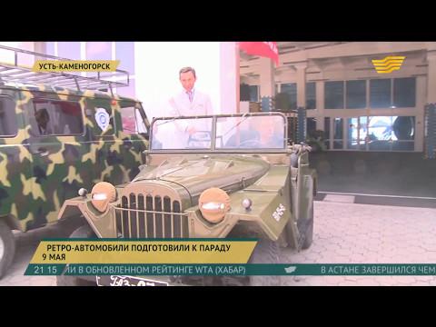 В Усть-Каменогорске ретро-автомобили подготовили к параду 9 мая