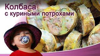 Колбаса с картофелем и куриными потрохами