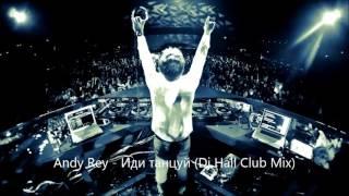 Andy Rey  - Иди танцуй (Dj Hall Club Mix)