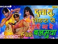 ताेहार से राजी ना ये बलमुवा   Tohra Se Raaji   Dulaara   Bhojpuri Song 2017   Pradeep Pandey Chintu