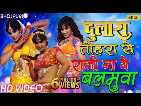 ताेहार से राजी ना ये बलमुवा | Tohra Se Raaji | Dulaara | Bhojpuri Song 2017 | Pradeep Pandey Chintu