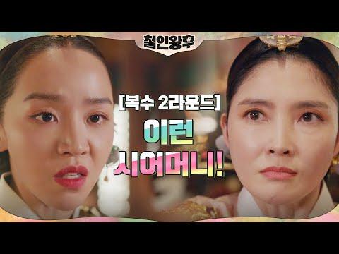 [복수 2라운드] 조연희에 환불하러 온 신혜선#철인왕후 | Mr. Queen EP.15