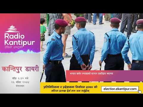 Kantipur Diary 6:30pm - 12 December 2017
