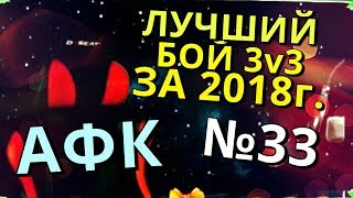 Лучший бой на Арене за 2018г! - Вырезка со стрима №33