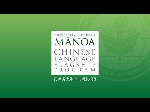 University of Hawaii at Manoa Chinese Language Flagship Program