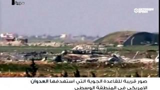 То, что осталось от авиабазы в Сирии после удара США