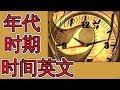时代 年代 时期 时间 英文 Learn Everyday English about Time 日常英语学习