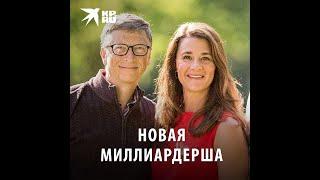 Мелинда Гейтс: новая миллиардерша