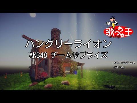 【カラオケ】ハングリーライオン/AKB48 チームサプライズ