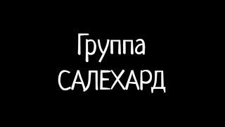 Группа САЛЕХАРД - Первый альбом (За решкой, 2019) музыкальный фильм
